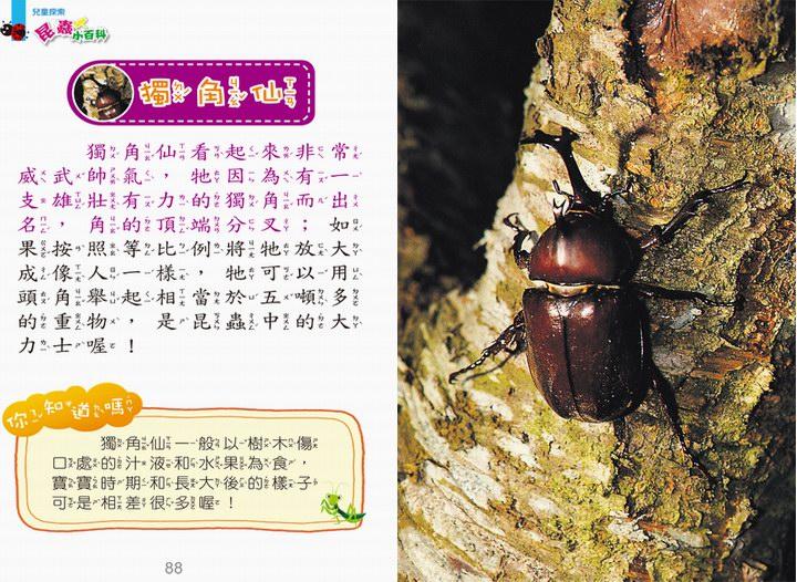 答:含有动物,昆虫名称的成语很多,如:1,狼吞虎咽【拼音】:lángtūnh